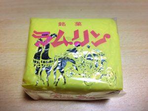 焼いても美味しい!今治の銘菓「くろふね菓舗」の「ラムリン」は昔から変わらない美味しさでした!