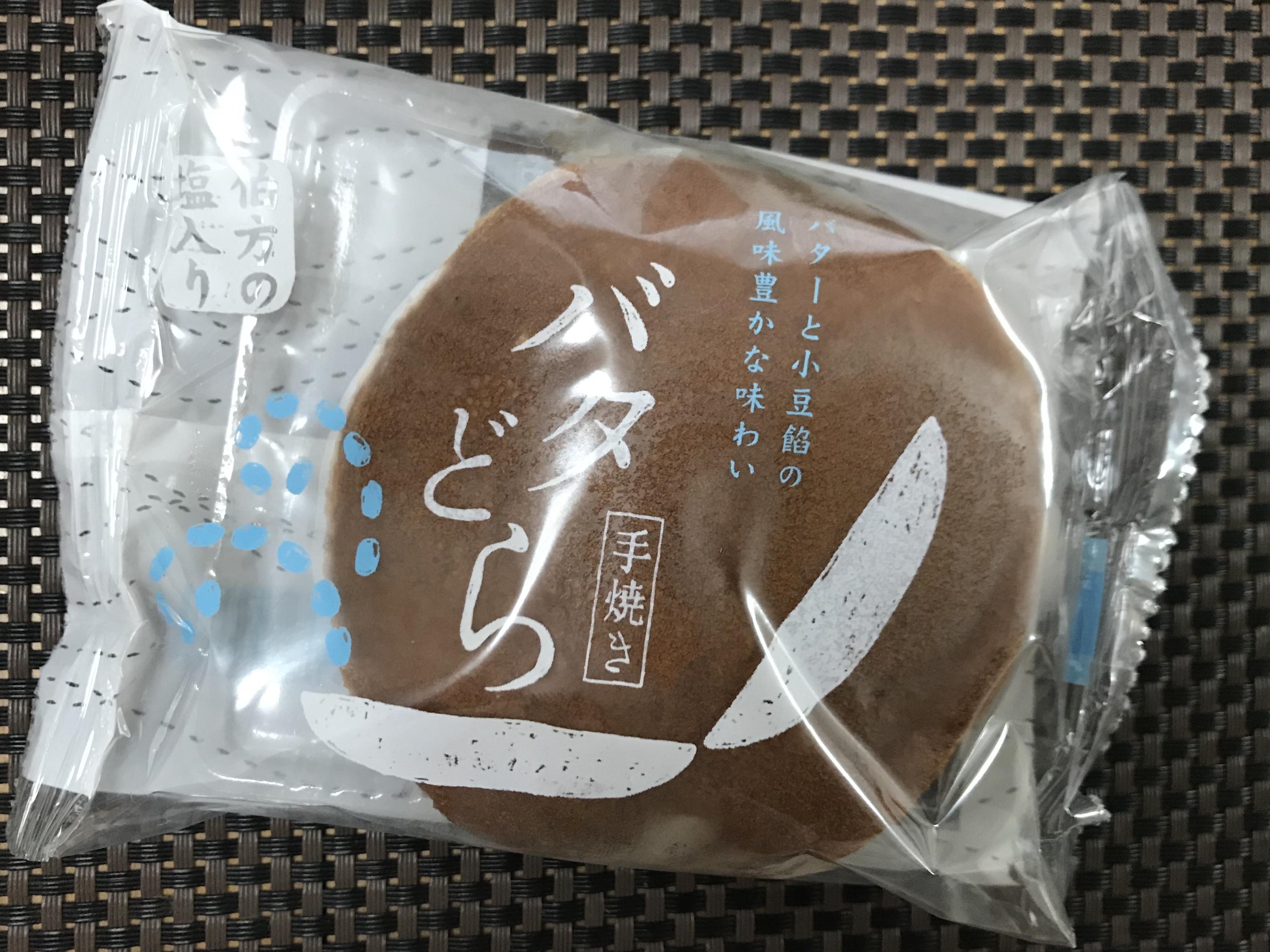新居浜市にある永久堂の「バタどら」とハタダの「どら一」を食べ比べてみたよ!