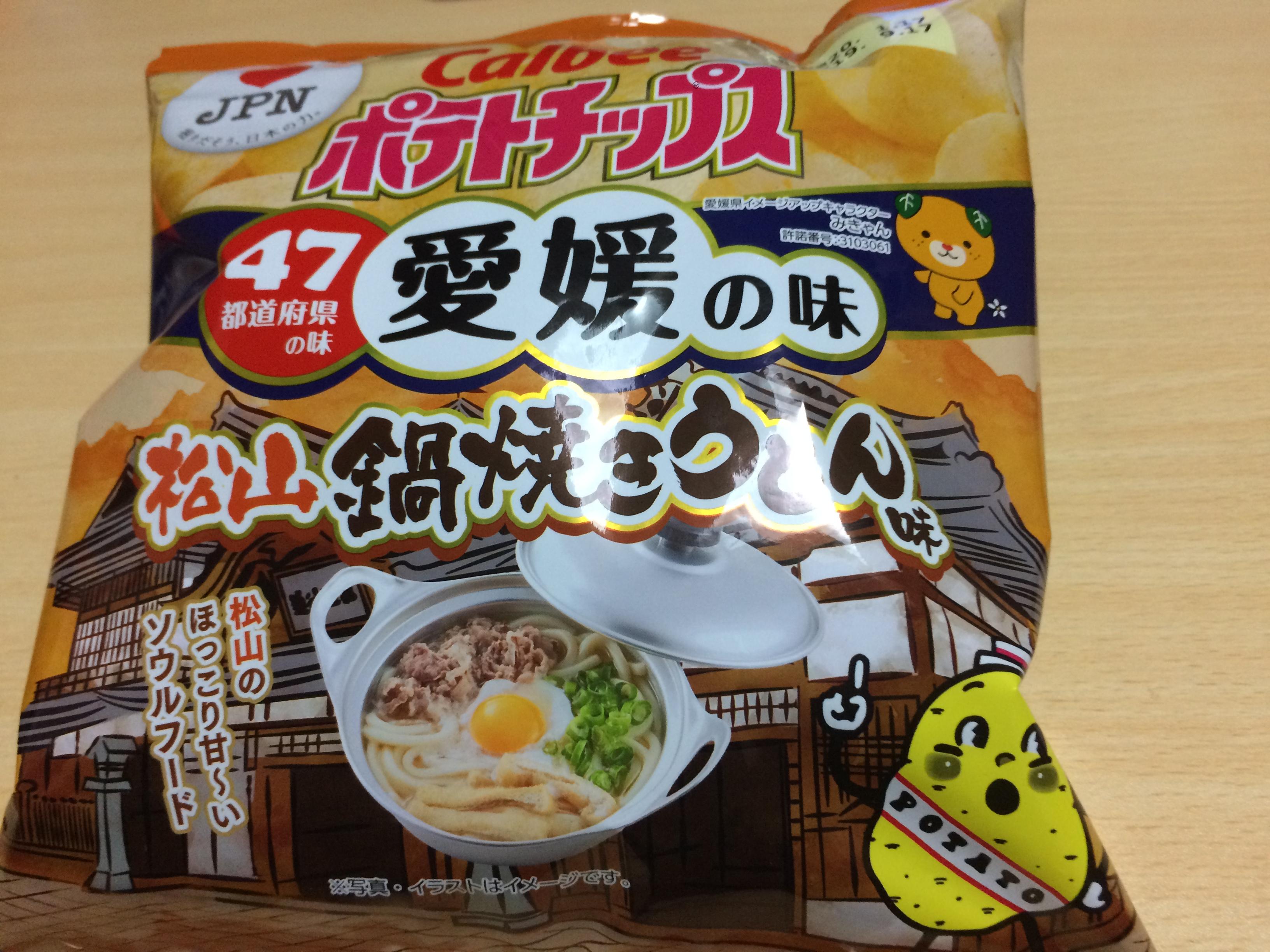 カルビーポテトチップスの47都道府県の味!「愛媛の味 松山鍋焼きうどん味」を食べてみたよ!