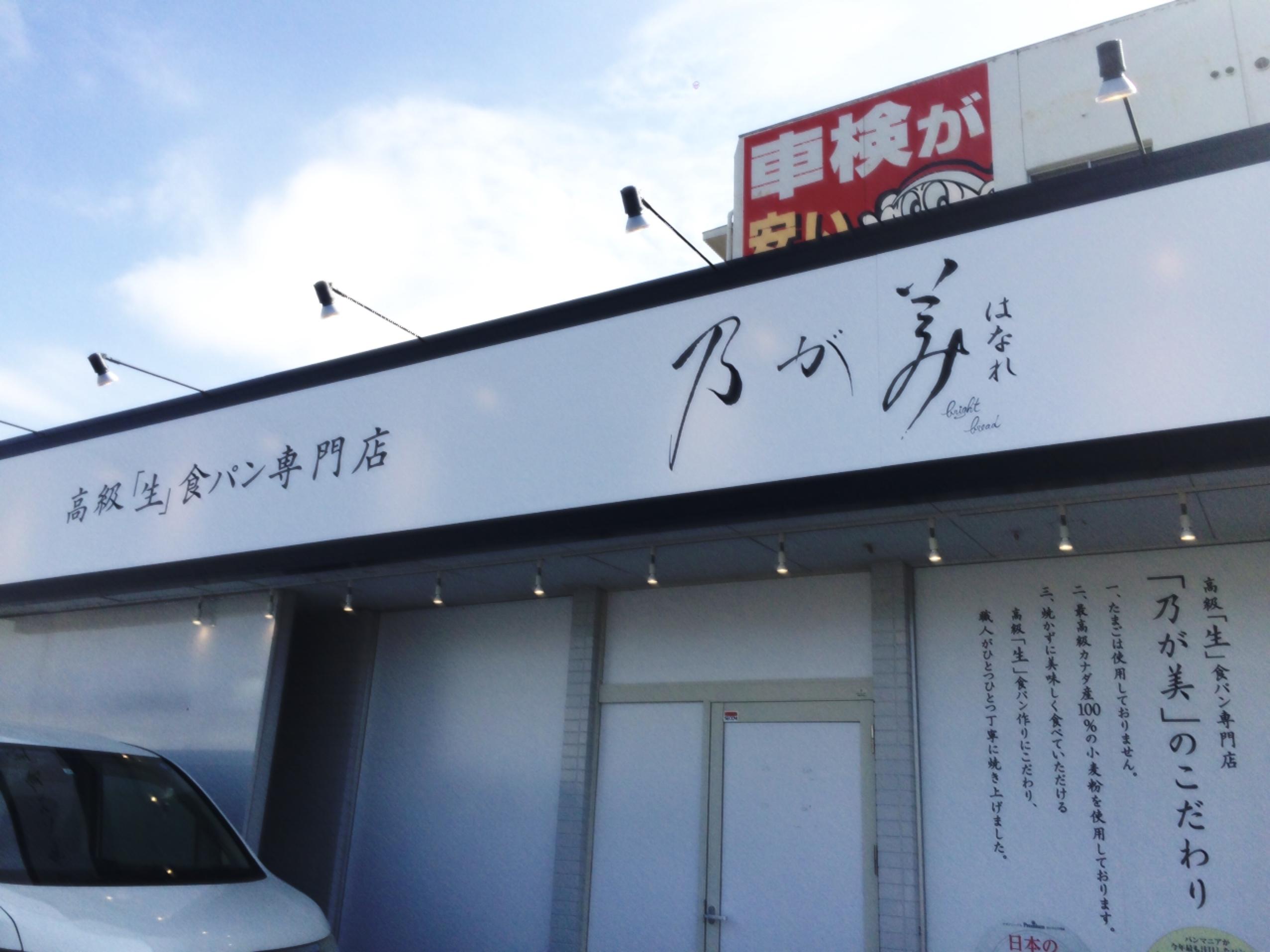 超有名店!「エミフルMASAKI」すぐそば!高級「生」食パン専門店「乃が美はなれ」がオープンしたので行ってきたよ!