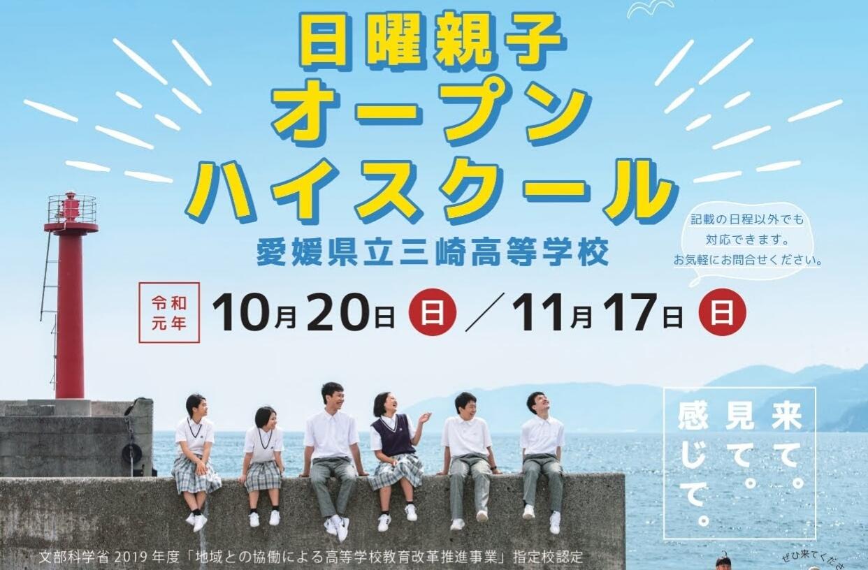 全国の中学生・保護者に知ってほしい!四国最西端にある三崎高校で「日曜親子オープンハイスクール」が開催!