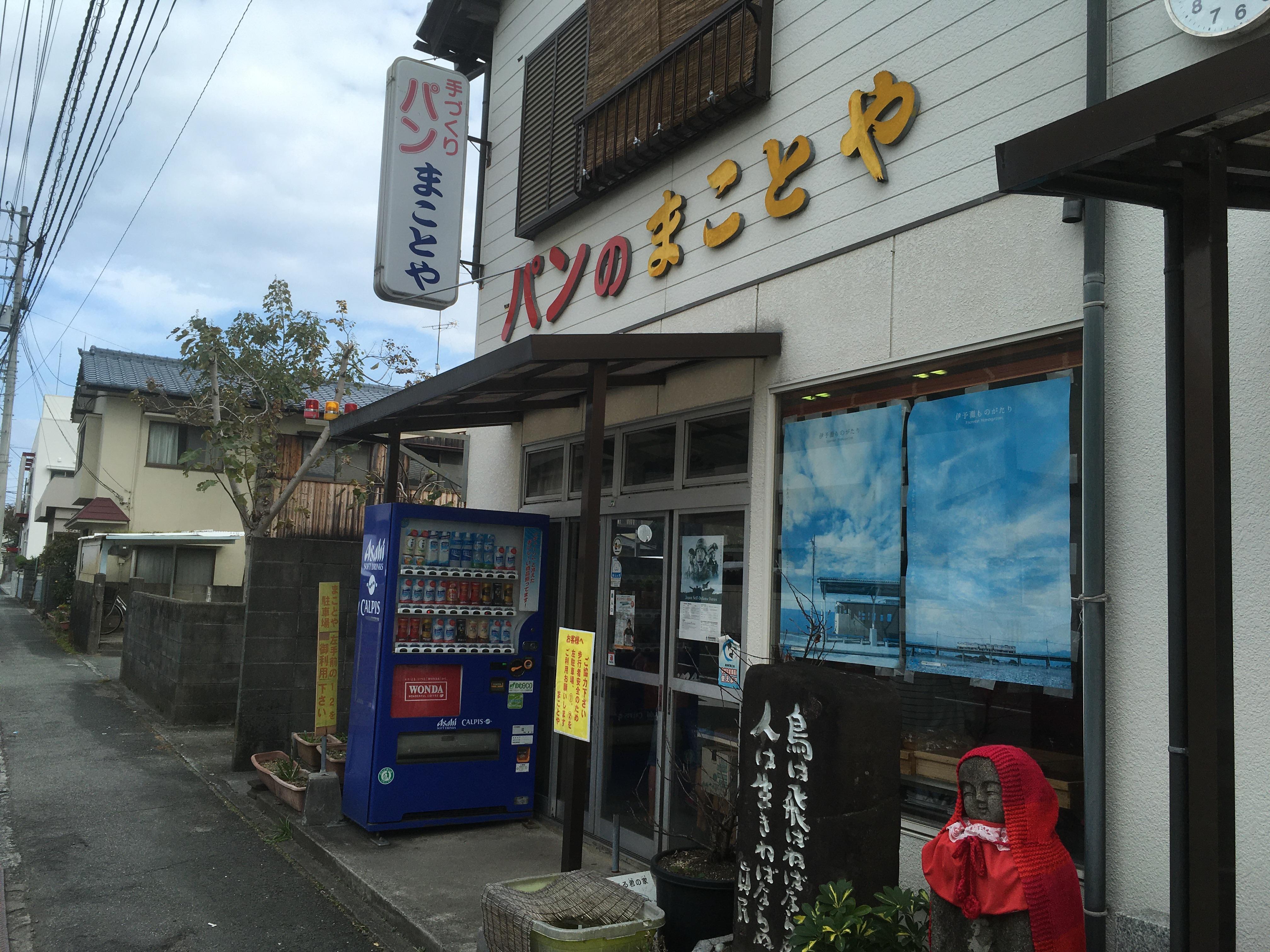 長浜のパン屋と言えばここ!遠方からも訪れる人気店「パンのまことや」であげぱん&クリームパンを食べてきた!