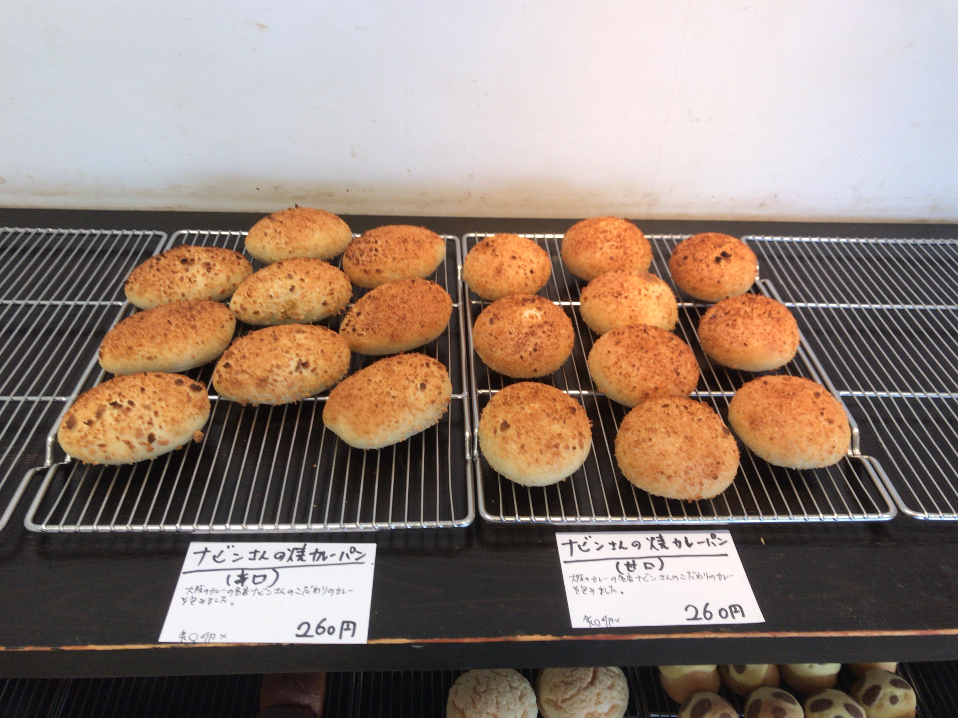 【愛媛カレーパン巡り】新居浜市「Boulangerie Fukusuke」にある「ナビンさんの焼カレーパン」(辛口・甘口)が美味しかった!