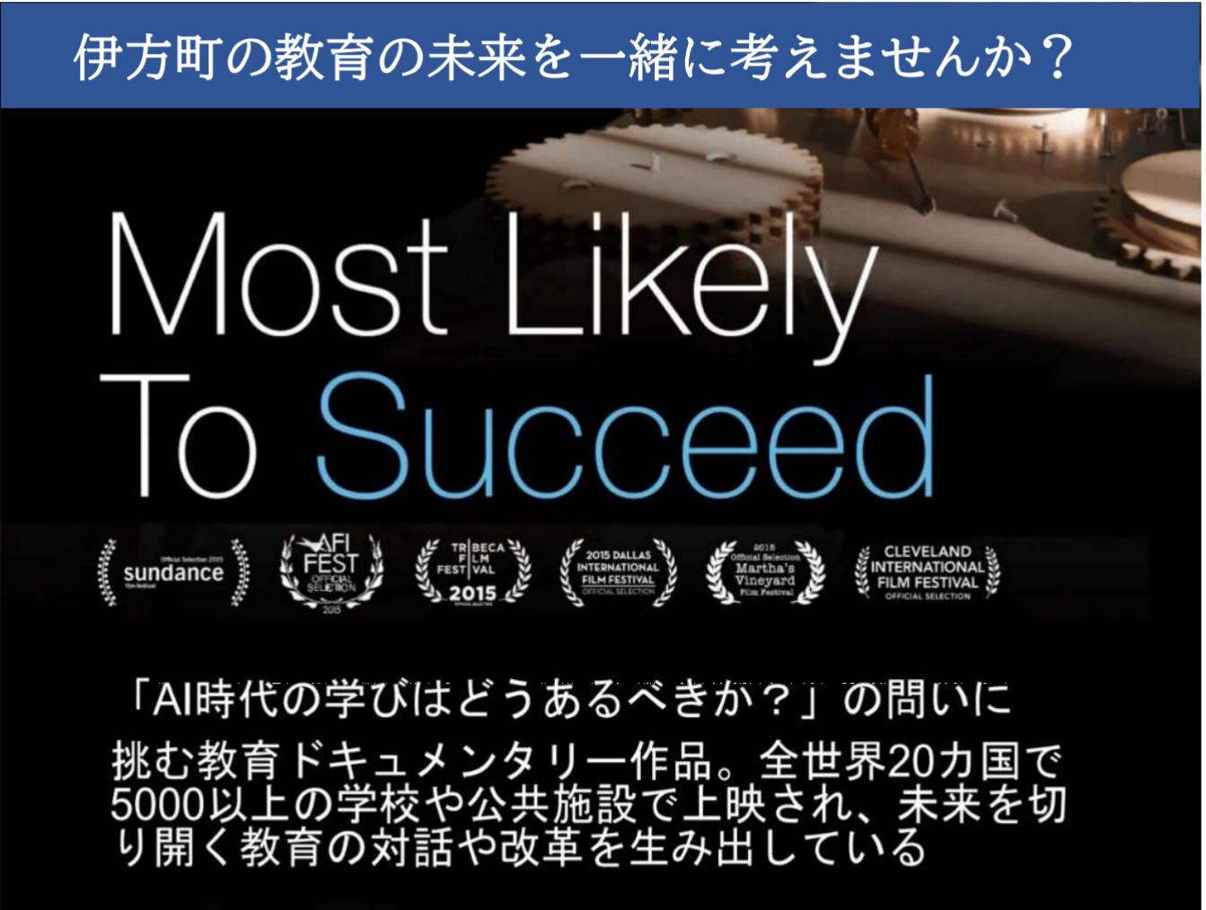 これからの教育を考える!2019年11月29日限定公開の映画「Most Likely To Succeed」 を見に行ってみませんか?