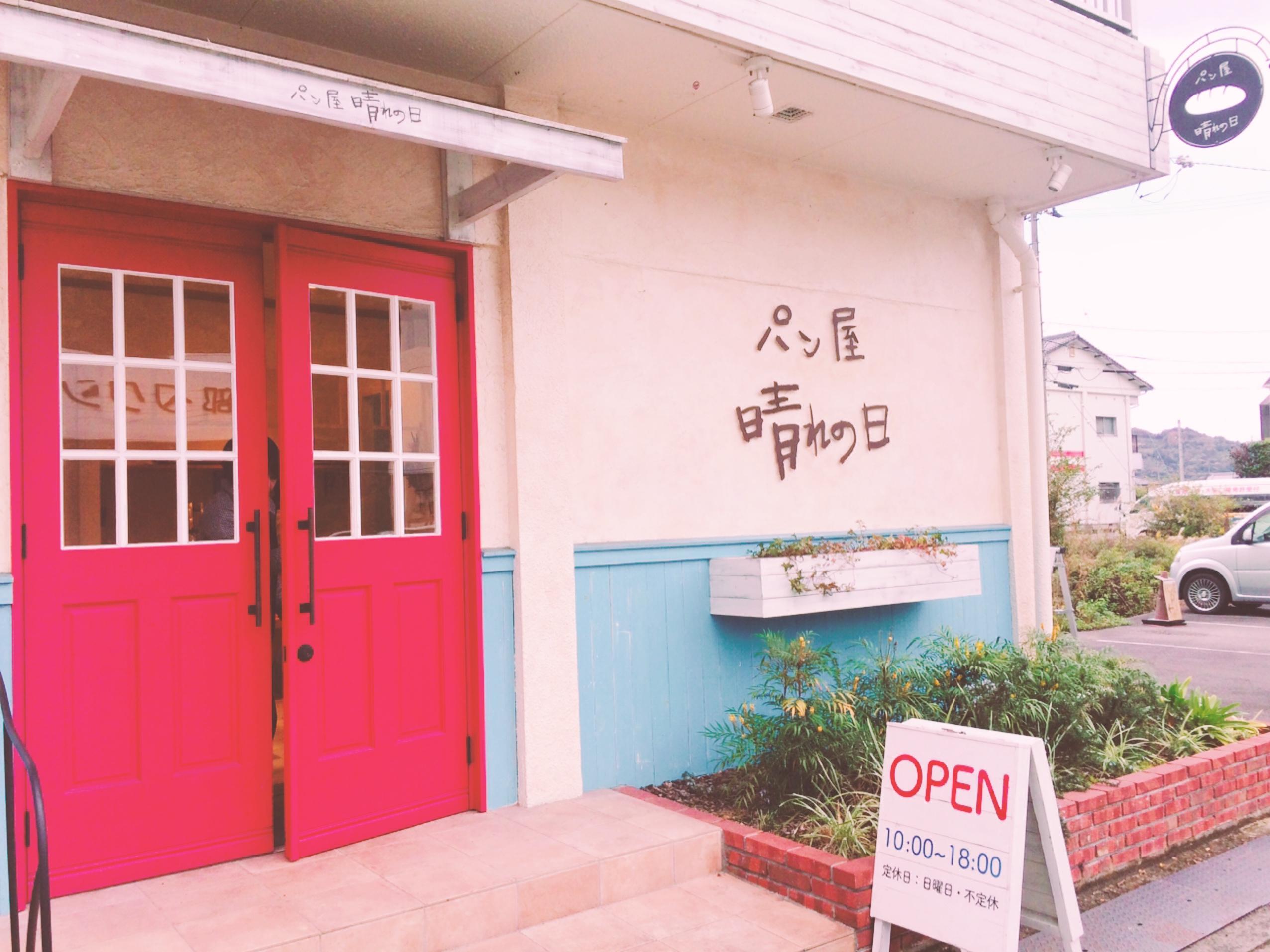 チーズをふんだんに使用!松山市の隣砥部町にあるパン屋「晴れの日」の「チーズブレッド」を買ったぞ!