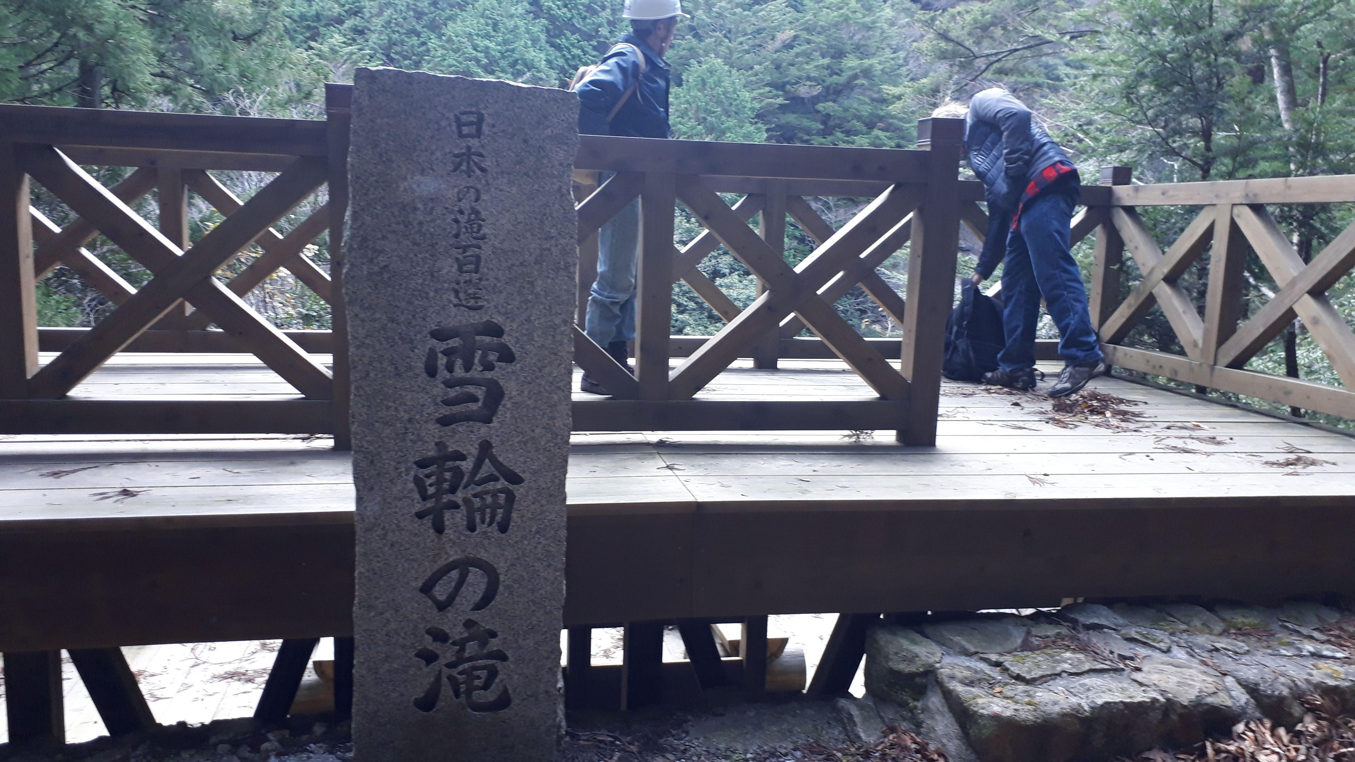 四季折々の自然が楽しめる!日本の滝100選の名瀑「雪輪の滝」に行ってきたよ!