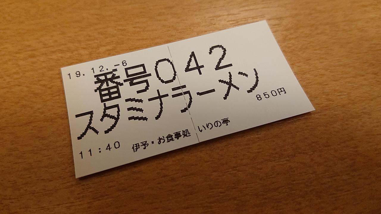 松山自動車道入野PA「いりの亭」の超オススメメニュー「野菜スタミナラーメン」はなんと上下線どちらでも食べられるよ!