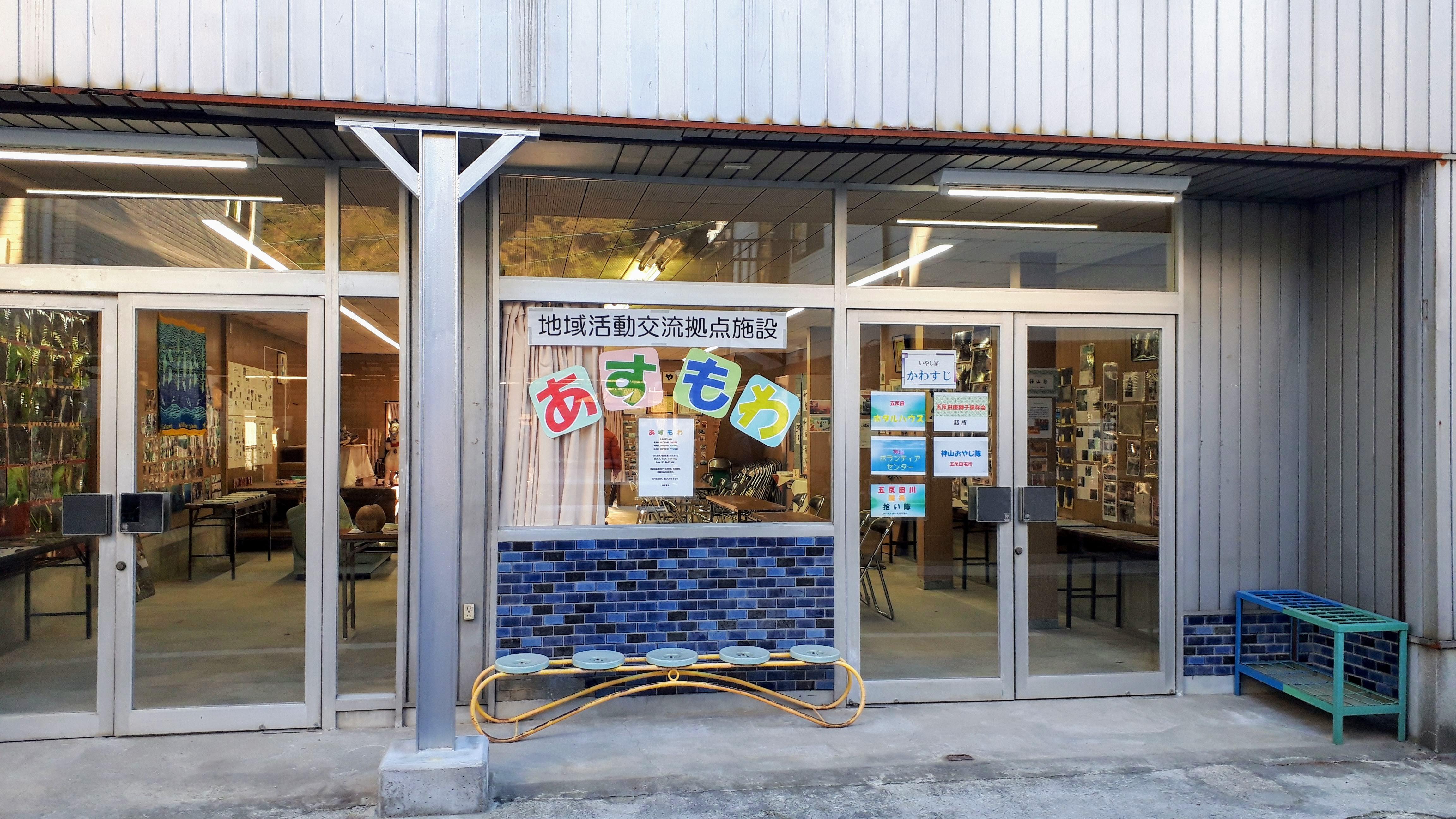 空き家を再利用!八幡浜市五反田地区にオープンした地域活動交流拠点施設「あすもわ」を見学してきた!