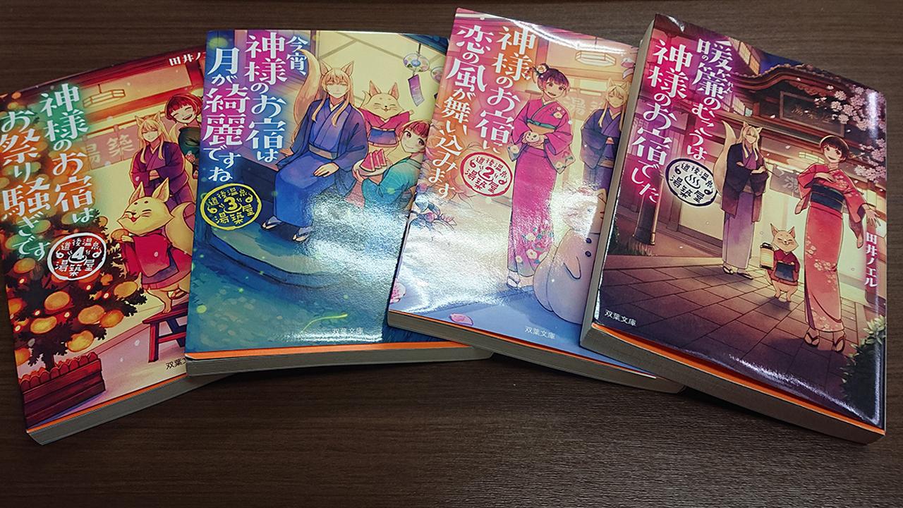 道後温泉が舞台の小説の聖地を巡ってみたら、愛媛の魅力が詰まったガイドブックでもあったことが発覚!