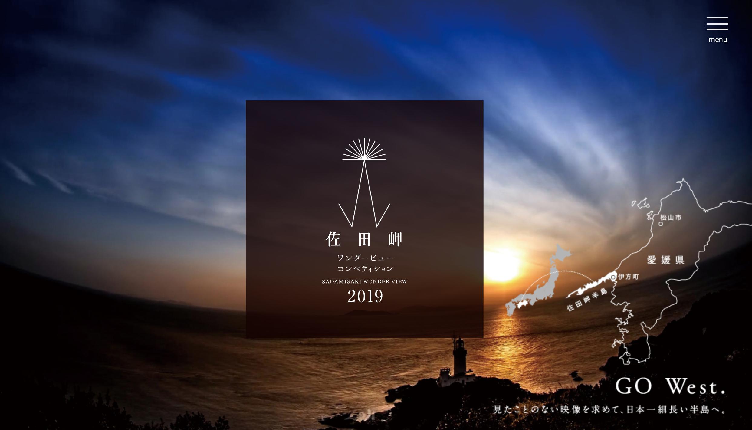 佐田岬の魅力にふれる!「佐田岬ワンダービューコンペティション」グランプリ映像作品を集めてみたよ!