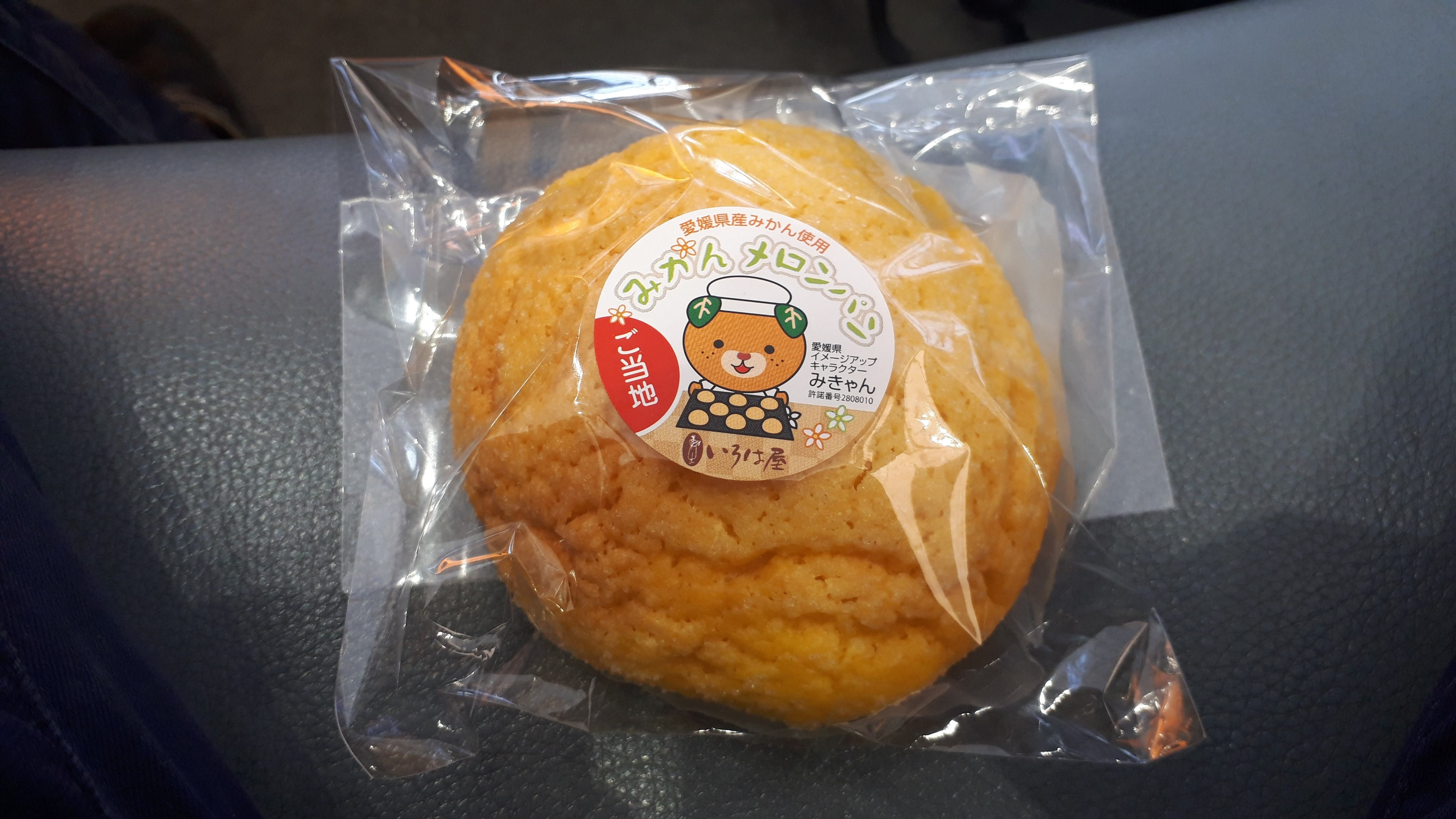 「みかん×メロンパン!?」愛媛に来たら食べてみたいみかん商品「みかんメロンパン」を食べてみた!