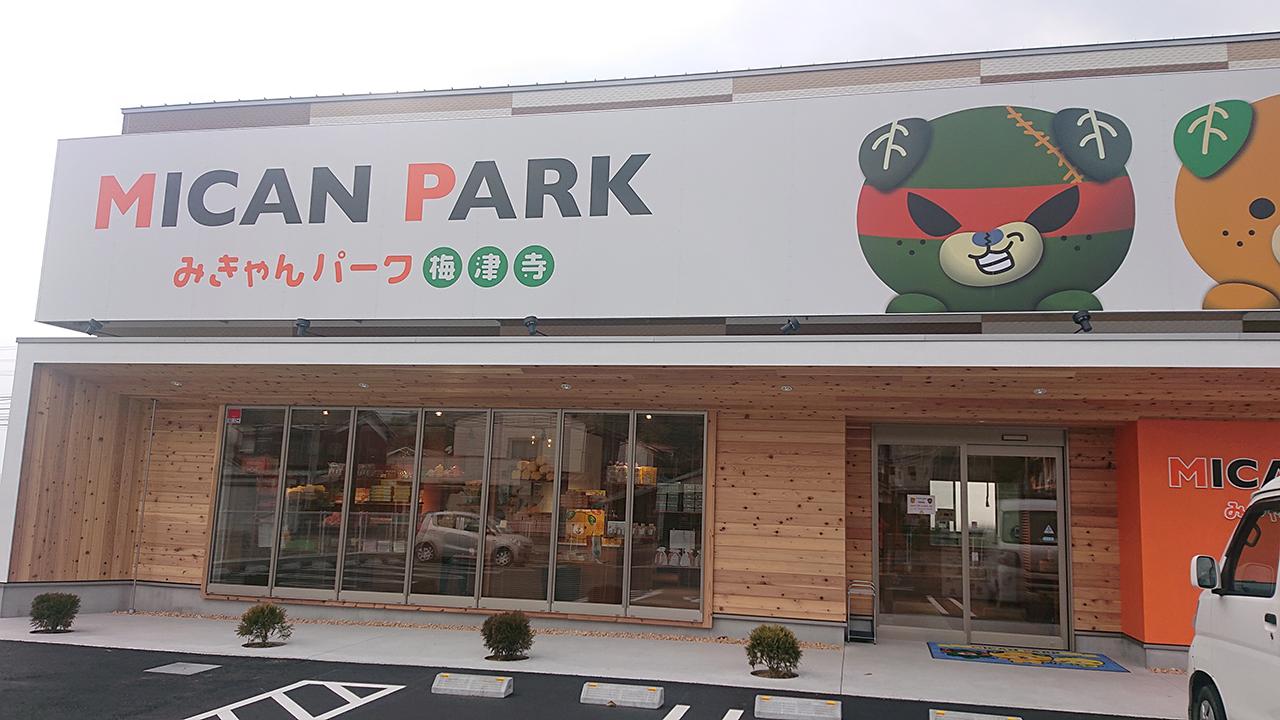 愛媛県のゆるキャラ「みきゃん」のすべてがここに! 梅津寺駅前の「みきゃんパーク」へ行ってきたよ!