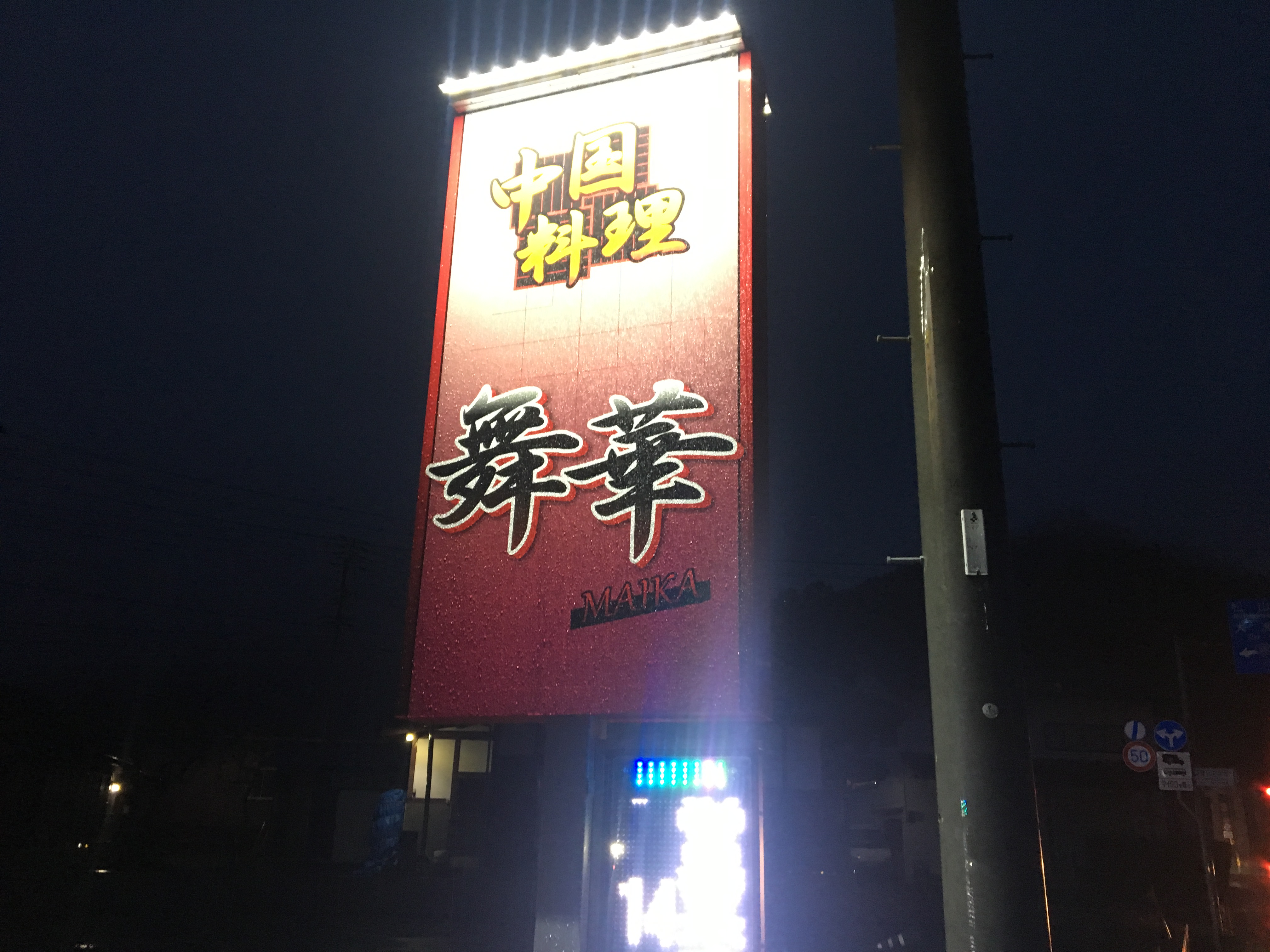 卯之町駅から車で5分!西予市宇和町の中華といえばここ!「舞華」で「水餃子」他を食べてきました!