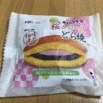 「塩バターどらやき」だけじゃない!あわしま堂の「桜クリームどら焼」を食べてみたよ!