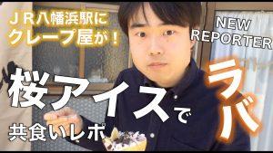【紹介動画有り】JR八幡浜駅スグ目の前!クレープカフェ「petit bonheur(プチ ボヌール)」へ行ってきた!【お好みでトッピングをカスタマイズできる!】