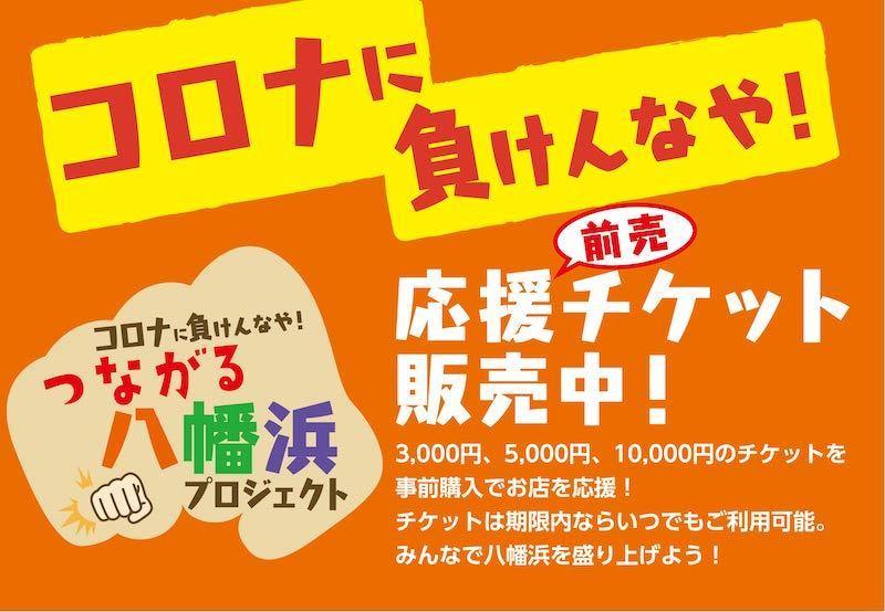 コロナに負けんなや!八幡浜で「応援前売チケット」の取り組みがスタート!あなたの大好きなお店を支援しよう!