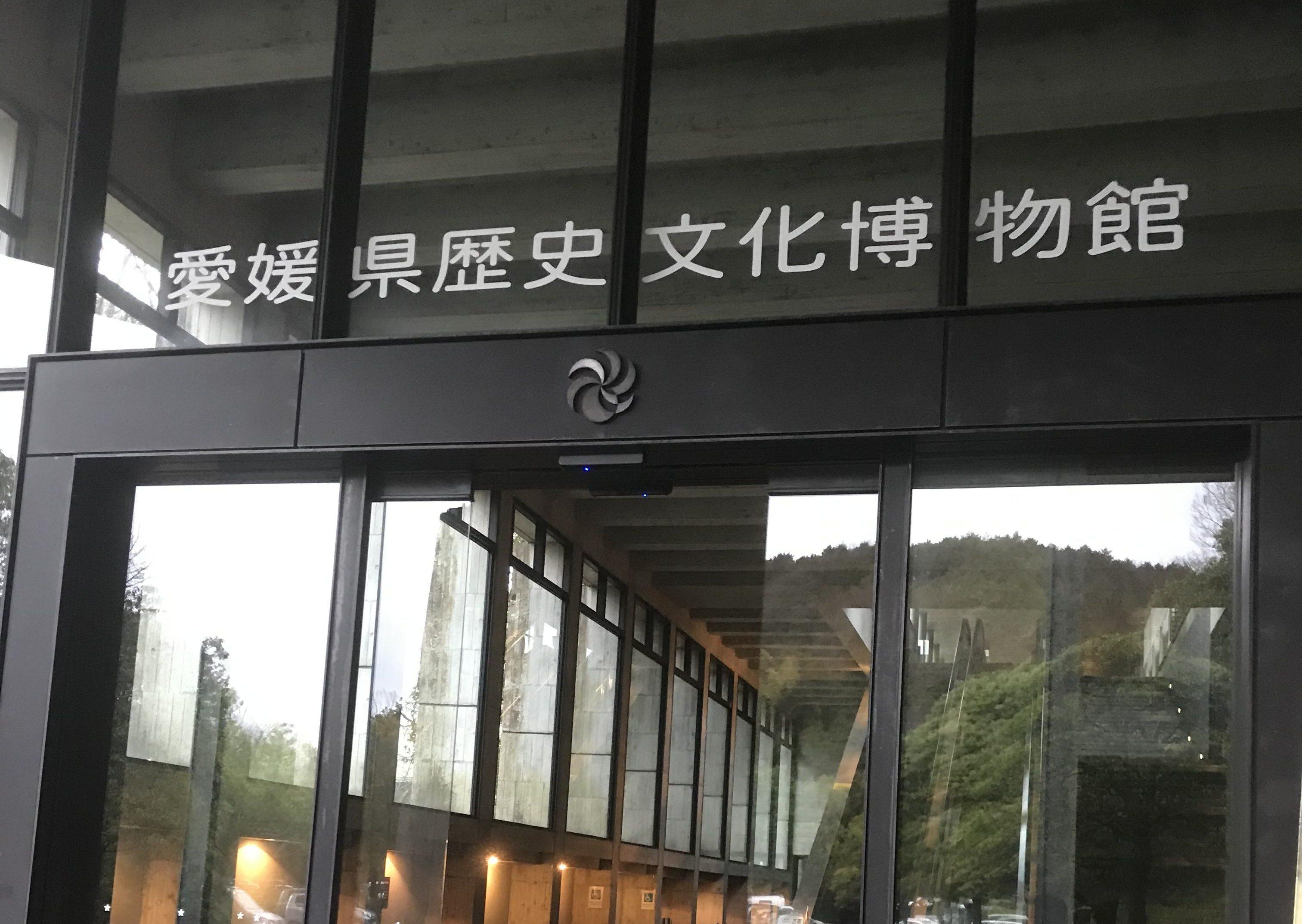 運動不足も解消!?愛媛県歴史博物館(歴博)までの歩きスポットをご紹介します!