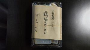 ラーメン店の味を自宅で味わう!「りょう花」のテイクアウトセット「お持ち帰り鶏塩らー麺」を作ってみた!