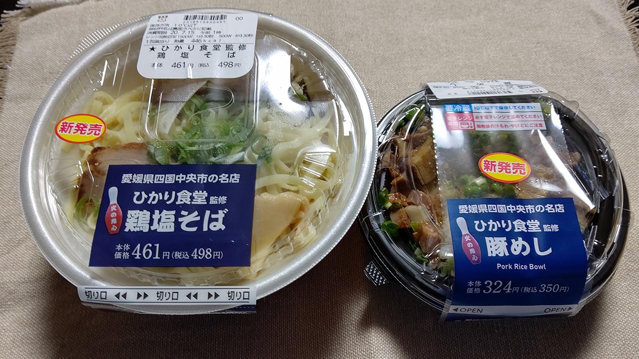 「ひかり食堂」×「ローソン」再び! ひかり食堂監修の「鶏塩そば」がローソンで買える!