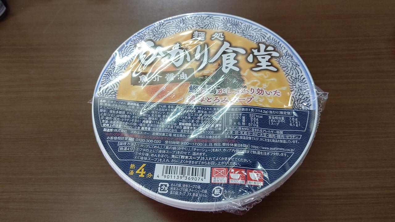 「ひかり食堂」×「ローソン」のコラボメニュー! 今度は店舗とカップ麺の両方を食べてみたよ!