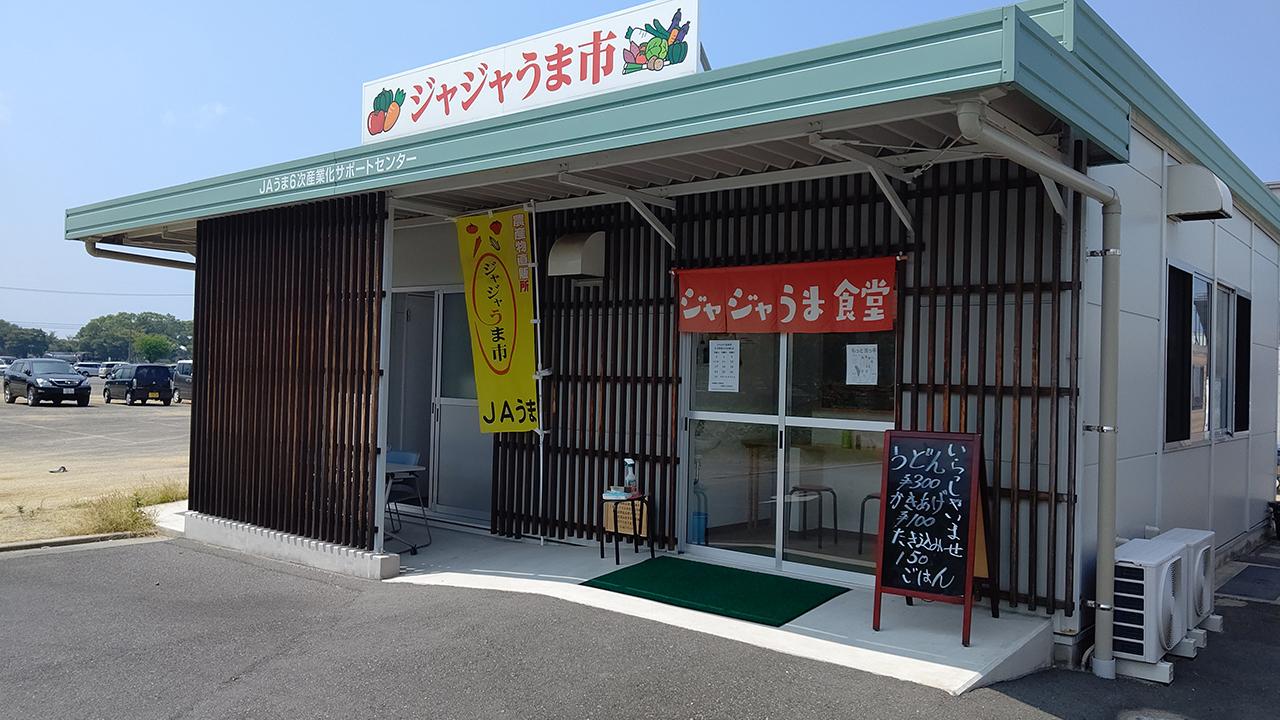 こんなところに!? JA直営の食堂「ジャジャうま食堂」でJAの粋を集めたうどんを食べてみた!