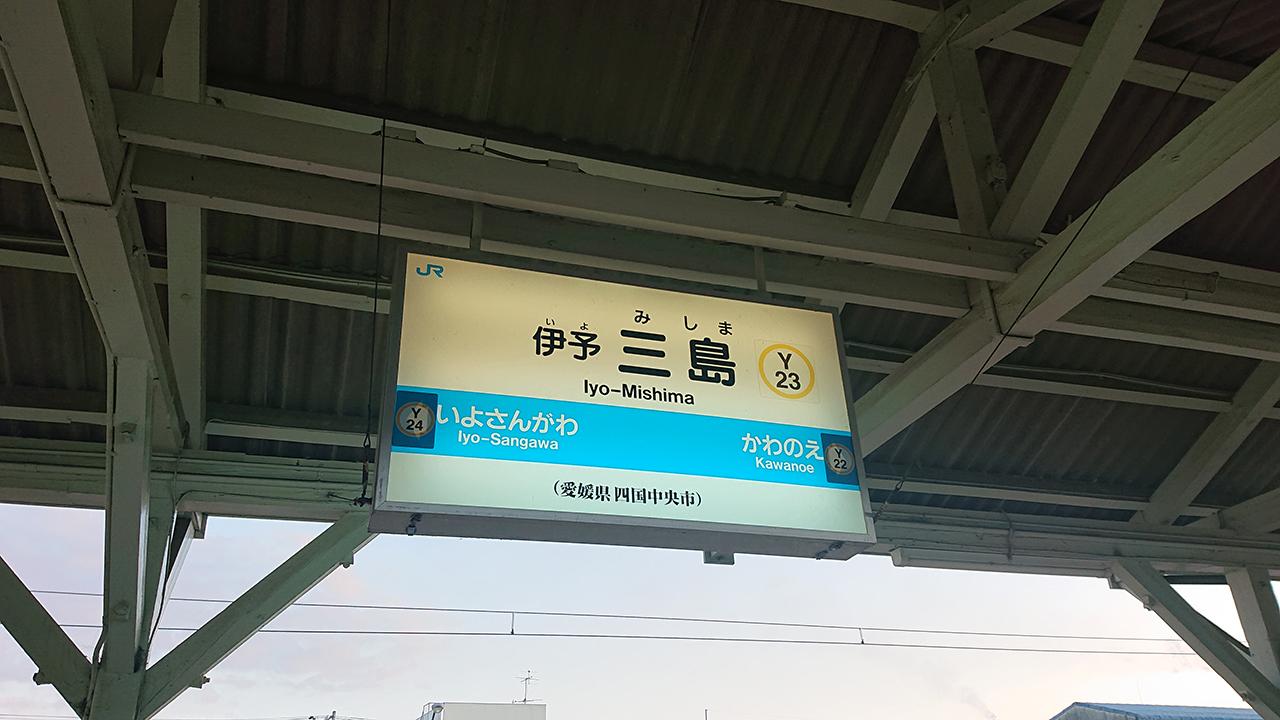 知ってた?!実は「○○名」が付く駅が日本一多いのは愛媛県だった!