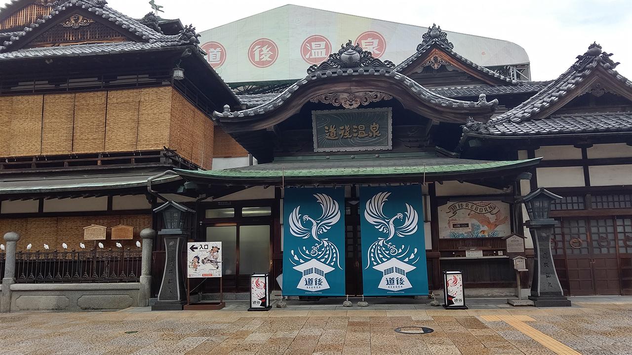 【Gotoトラベルで宿泊も】今こそ近場へ観光だ! 愛媛・松山のシンボル「道後温泉」に改めて浸かってきた!
