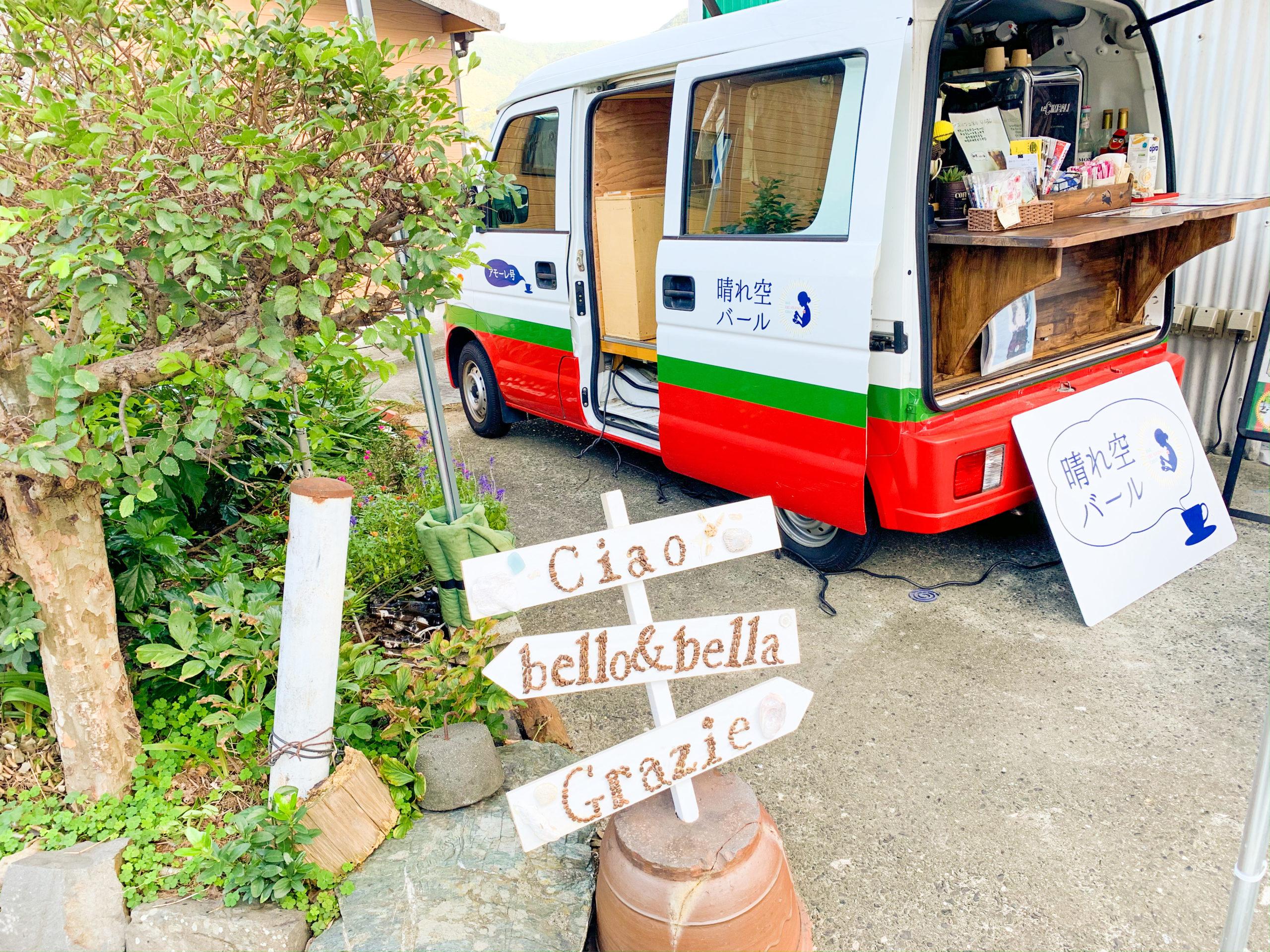 バリスタのコーヒーが飲める!西予市三瓶町の「晴れ空バール」を紹介します!
