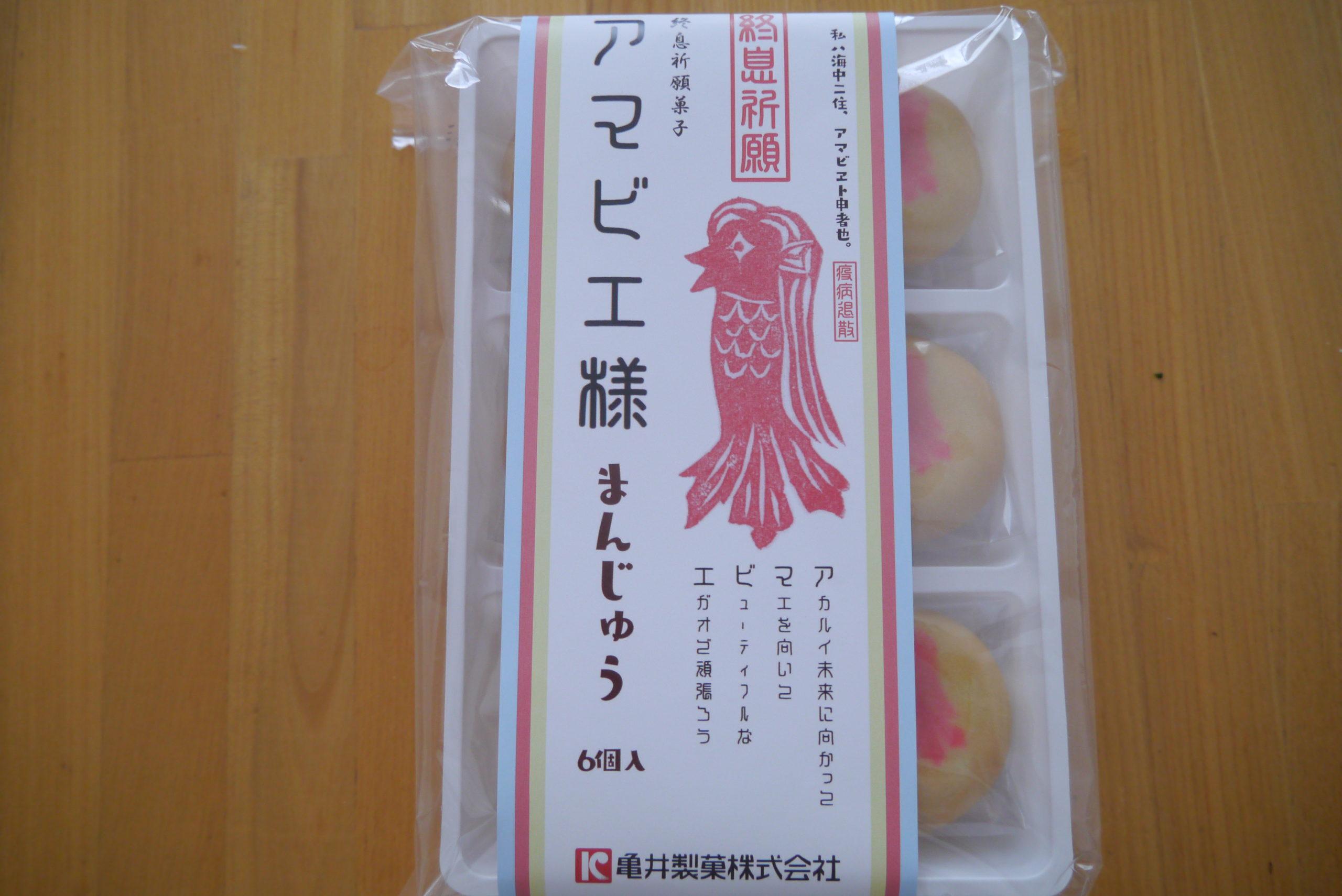 コロナの収束を願う!?亀井製菓から発売された「アマビエ様まんじゅう」を食べてみたよ!