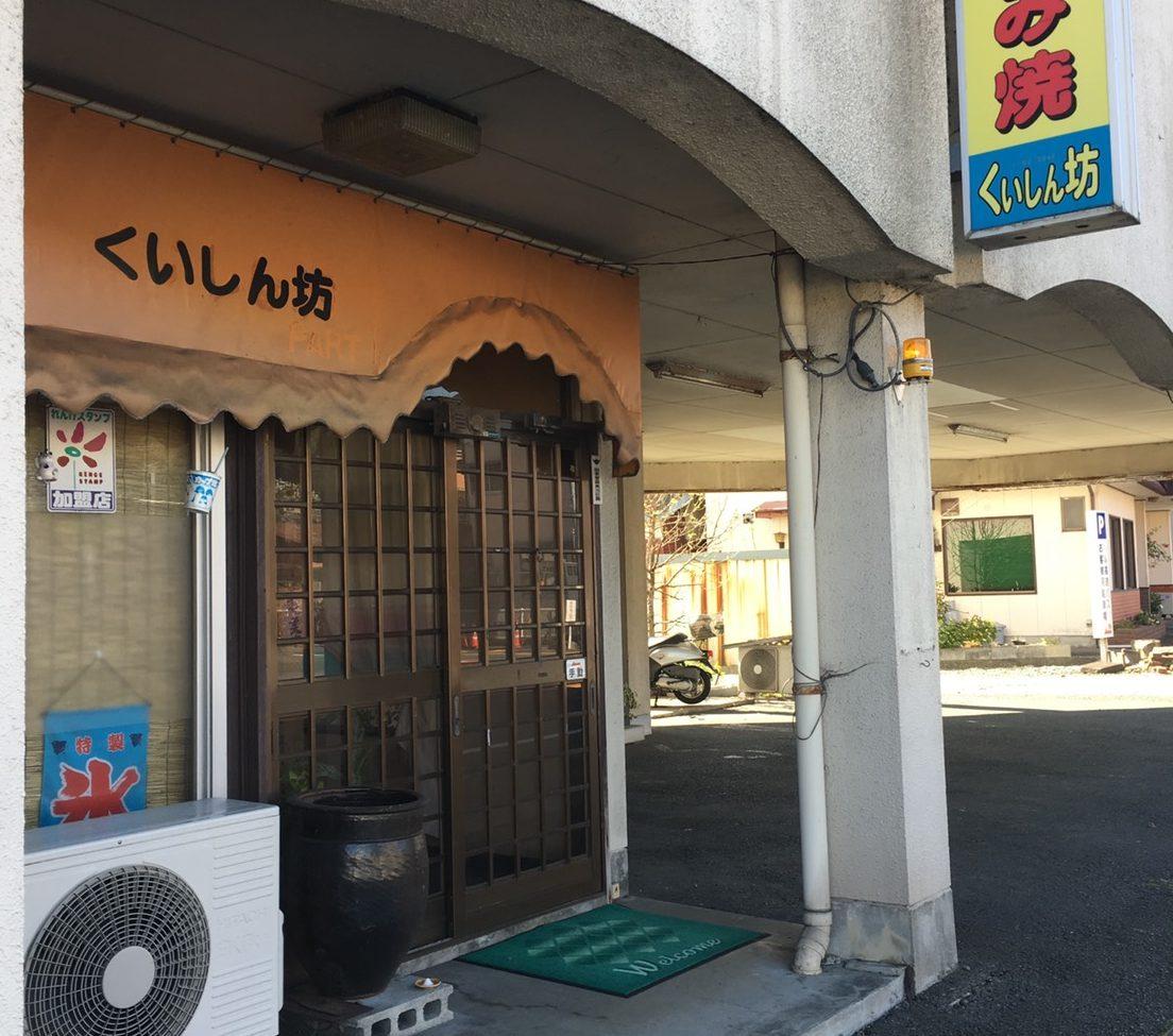 西予市宇和町の隠れ家的名店!お好み焼き屋「くいしん坊」で「カレー味やきそば」を食べてきたよ!