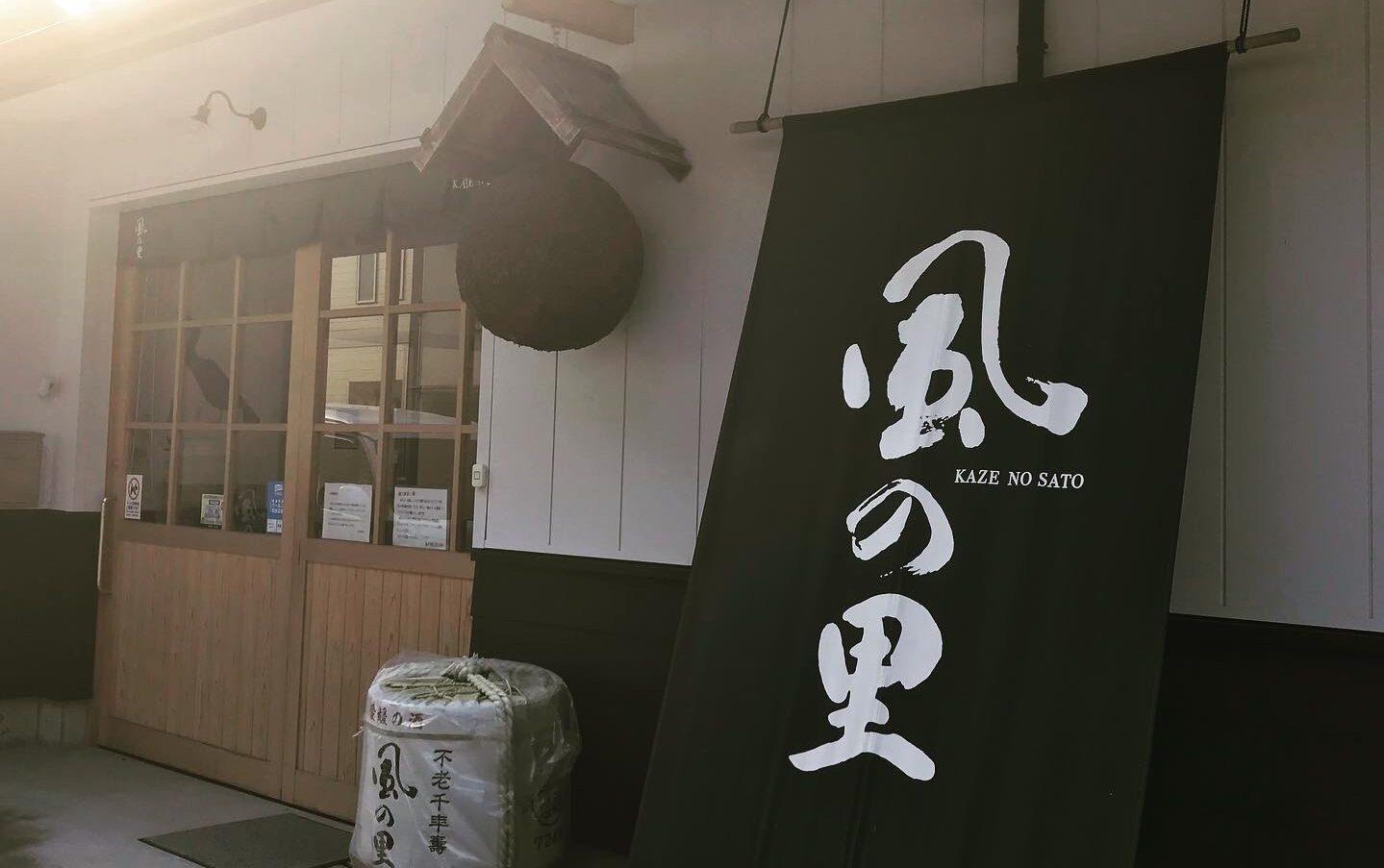 清流肱川の銘酒を求めて!大洲市肱川町にある「養老酒造」で「風の里」を購入してみました!