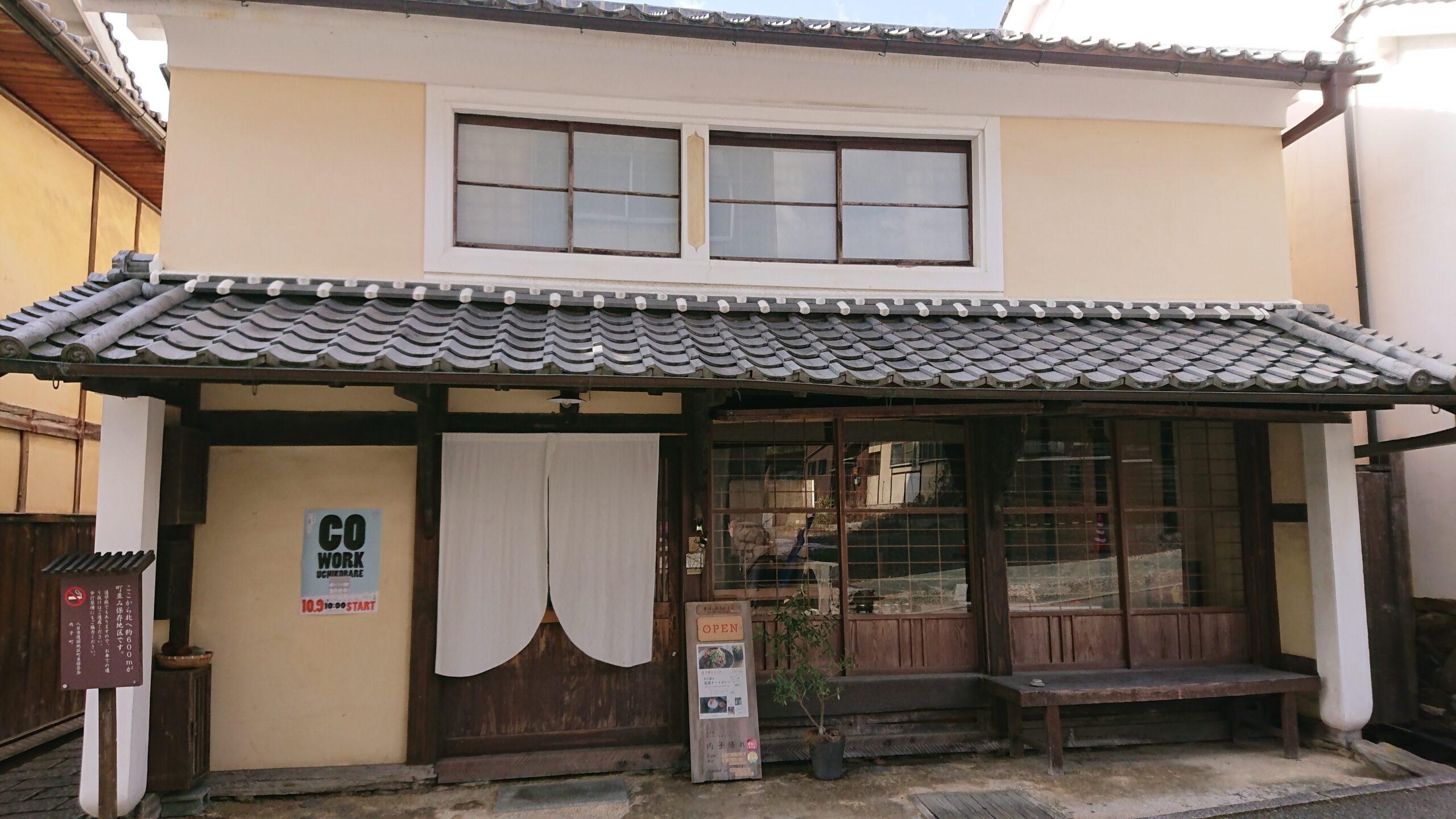 コワーキング・ランチ利用も可!内子町にある「古民家ゲストハウス&バー内子晴れ」に行ってきました!