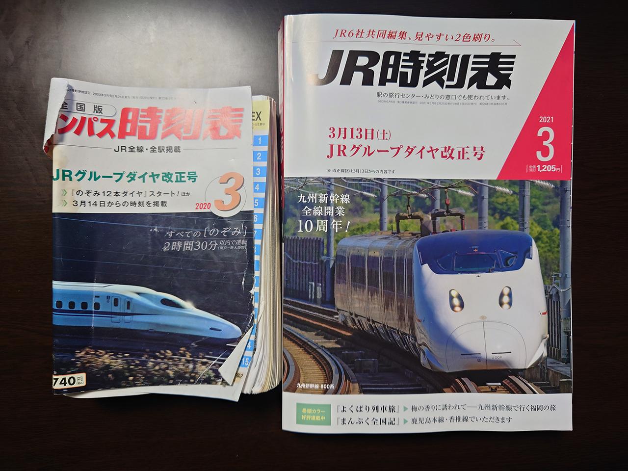 時刻表から読み解く愛媛県のJRダイヤ改正のポイント【2021】