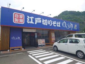 超朗報!!関東三大立食そばチェーンの「ゆで太郎」が松山市に中四国初出店!!