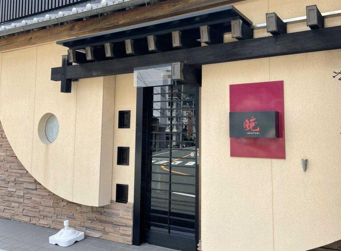 八幡浜市役所目の前!メニューも豊富・リーズナブルな割烹居酒屋「高松屋 暁」に行ってきました!